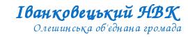 Іванковецький НВК